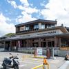 リニューアルオープンした鎌倉・稲村ケ崎温泉に浸かってきたので印象をまとめておきます。