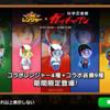 ラインレンジャー 2019年5月31日のアップデート! ガッチャマン×ラインレンジャーコラボ!