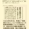 沖縄、奄美大島が危ない!中国による血を流さない侵略