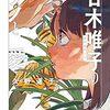 【感想】『甘木唯子のツノと愛』 久野 遥子 (著) 二人の小さな世界の終焉。でもそれは言葉にならない。【マンガ感想・レビュー】