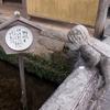佐賀市観光!ふしぎな河童に出会い、わらすぼを食す