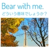 ZOOM時代の必須表現シリーズ:Bear with me. どういう意味でしょう?