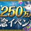 【パズドラ】ムラコフォロワー250万人達成記念イベント!について