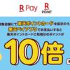 楽天Payで10倍還元キャンペーン ビックカメラは20%超?