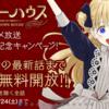 シャドーハウス1巻~6巻分が無料公開中!4月24日まで!