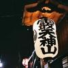 ナチュラ1600で撮る・祇園祭宵山