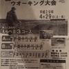 あきらめるな!一歩踏み出そう!埼玉県越生町でウォーキング大会『花の里おごせ健康づくりウォーキング大会』に参加しましたよ。2017年4月