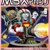 【1989年】【6月号】MSX magazine 1989.06