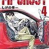 『MFゴースト(4) (ヤングマガジンコミックス) Kindle版』 しげの秀一 講談社