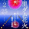 【イベント】中里ダム花火 藤原小学校廃校及び開校記念
