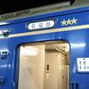 星の寝台特急「日本海」に乗る