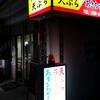広島おすすめのレストラン