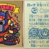 マニアな小ネタの世界90 ビックリマン独り言vol6