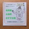 【BBAガイドの佐賀県太良町】「酒好きに」おすすめ宿②日本酒の宿 鶴荘