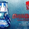 ● WRC奮闘中のトヨタが全面協力したラリー映画 『OVER DRIVE』
