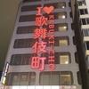 新宿・歌舞伎町のシンボルと写真を撮っている海外の方から学ぶ☆