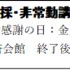 『第2回臨採・非常勤講師の集い』のお知らせと『第1回臨採・非常勤講師の集い』(2018年2月3日)の報告(ユニオン通信2018年3月号)