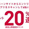 【d払い】ユニクロアプリ会員証提示&d払いで20%dポイント還元中。