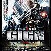 フランス特殊部隊GIGN
