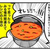 【4コマ】カレー大好き(適度な辛さのものに限る)