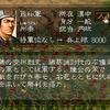 三国志5 武将 州泰