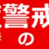 「熱中症警戒アラート」4月28日(水)から全国で運用開始!