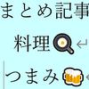 【まとめ】料理レシピ - 燻製、常備菜、酒に合うメシ - と 絶品購入品紹介