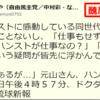 単なるネトウヨ、中村あや! もう、まともな自民の若手はいなくなってしまったのか - ドンの後継者と言われた中村あやとは、こんな人