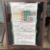 【愛知県春日井市】きなり食堂・・・洋食、ハンバーグ、コロッケ・フライ