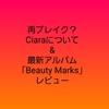再ブレイク?Ciaraについて&最新アルバム「Beauty Marks」レビュー