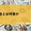 お金とは何者か 第1回:お金を学ぶことの大切さ