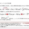 4.バンドル調整 〜 勾配ベクトルとヘッシアンの作成