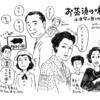お茶漬けの味(小津安二郎/1952年)