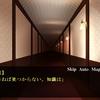 私のノベルゲーム入門Ⅰ「導入篇」 第二夜