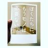 茅ヶ崎で仕事していた頃。逃げるが勝ち。