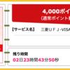 【ハピタス】三菱東京UFJ-VISAデビットが期間限定4,000pt(4,000円)にアップ! さらに最大1,500円もれなくプレゼントも♪
