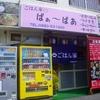 ごはん家「ばぁ〜ばあ」で「カキフライ定(広島産大粒)」 880円 #LocalGuides