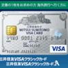 クレジットカードを得して作る
