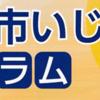 相模原市いじめ防止フォーラム 11月2日開催!