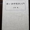 やっとこ読書『霞ヶ浦考現学入門』