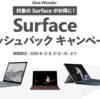 Surface Pro / Go / Laptopを安く買う方法!キャッシュバックとポイント還元!