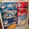 札幌出張でした