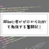 超初心者がゼロからRubyを勉強する奮闘記!