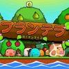 3DS/WiiU「プランテラ ガーデンライフ」レビュー!ひたすら果物を拾わせまくるクリッカー系ソフト!
