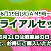 【本日まで☆】酒風呂をお得に試せる≪酒風呂の日キャンペーン≫全品送料無料☆