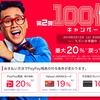 【裏ワザ】第2弾PayPay(ペイペイ)100億円キャンペーン開始!新システム&更にお得に利用できる情報を紹介