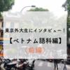 東京外大生にインタビュー!第13弾【ベトナム語科編】〈前編〉