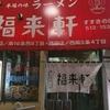 福来軒 すすきの店 / 札幌市中央区南5条西4丁目