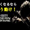 【攻略】CoD MW(PS4) ~立ち回り方解説!~
