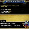level.1903【ウェイト120】第245回闘技場ランキングバトル初日・シグマ初陣!!